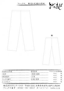 ファックス用紙パンツ