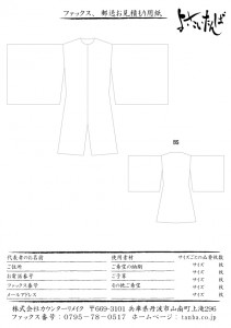 ファックス用紙洋服ベース